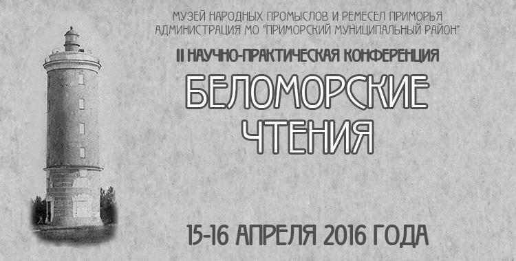 Вторые Беломорские чтения