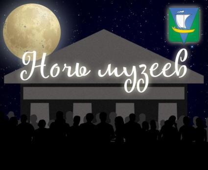 noc muzeev