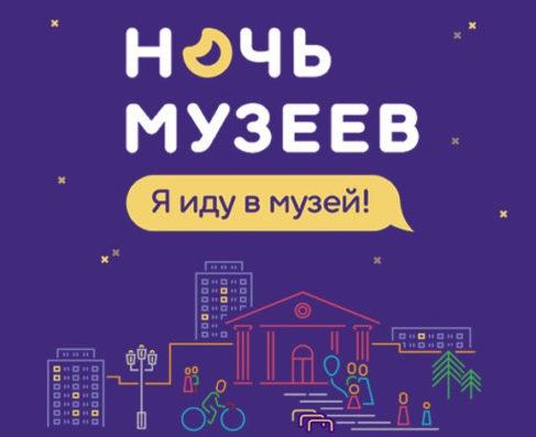 «Ночь музеев»— 2017