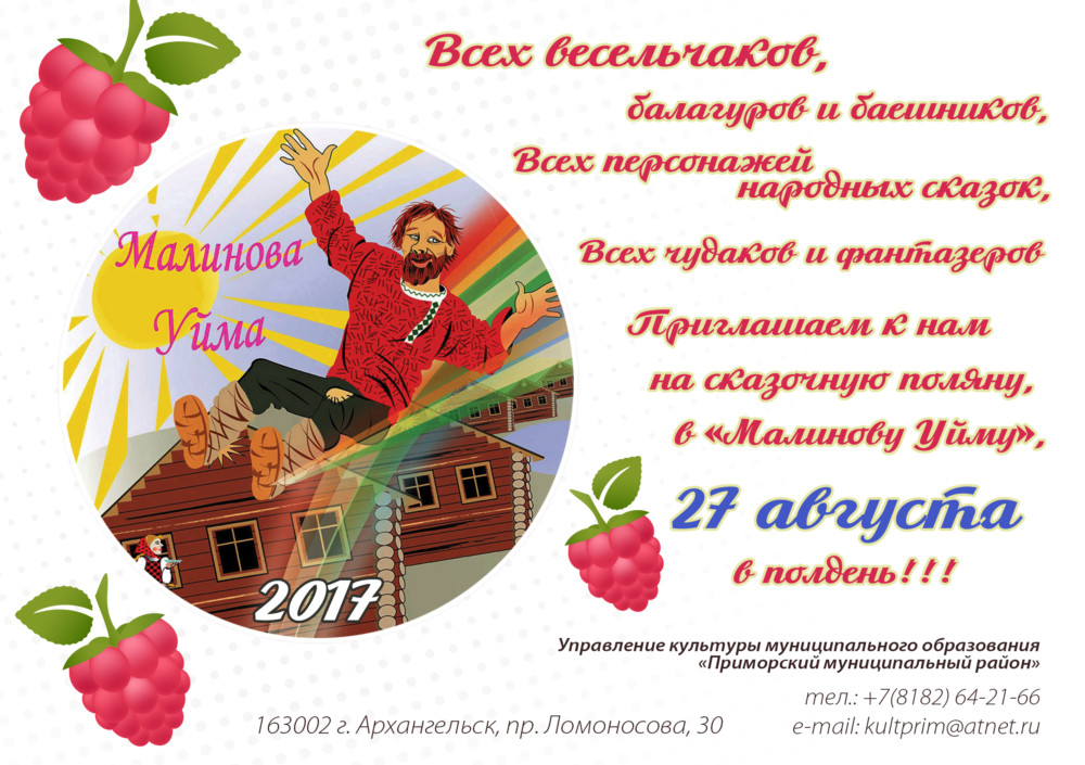 Малинова Уйма 27 августа!