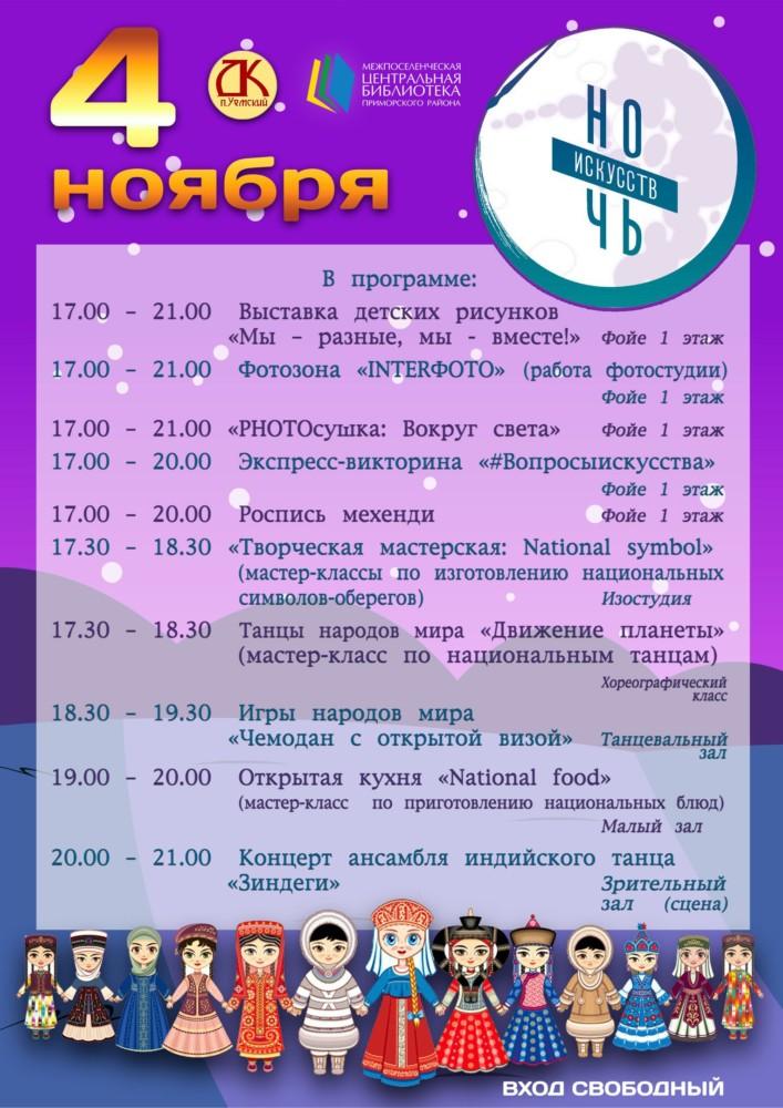 В День народного единства