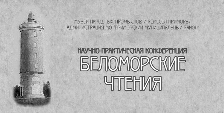 Беломорские чтения— 2018