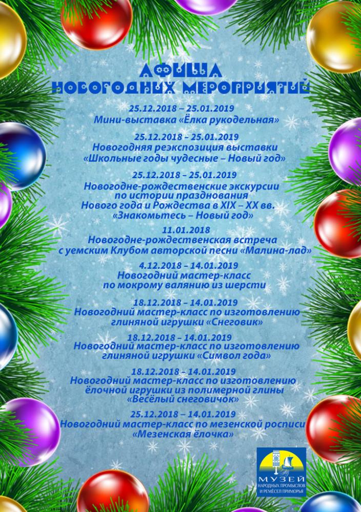 Приглашаем на новогодние мероприятия