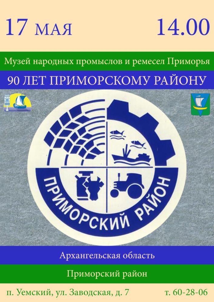 90 лет Приморскому району