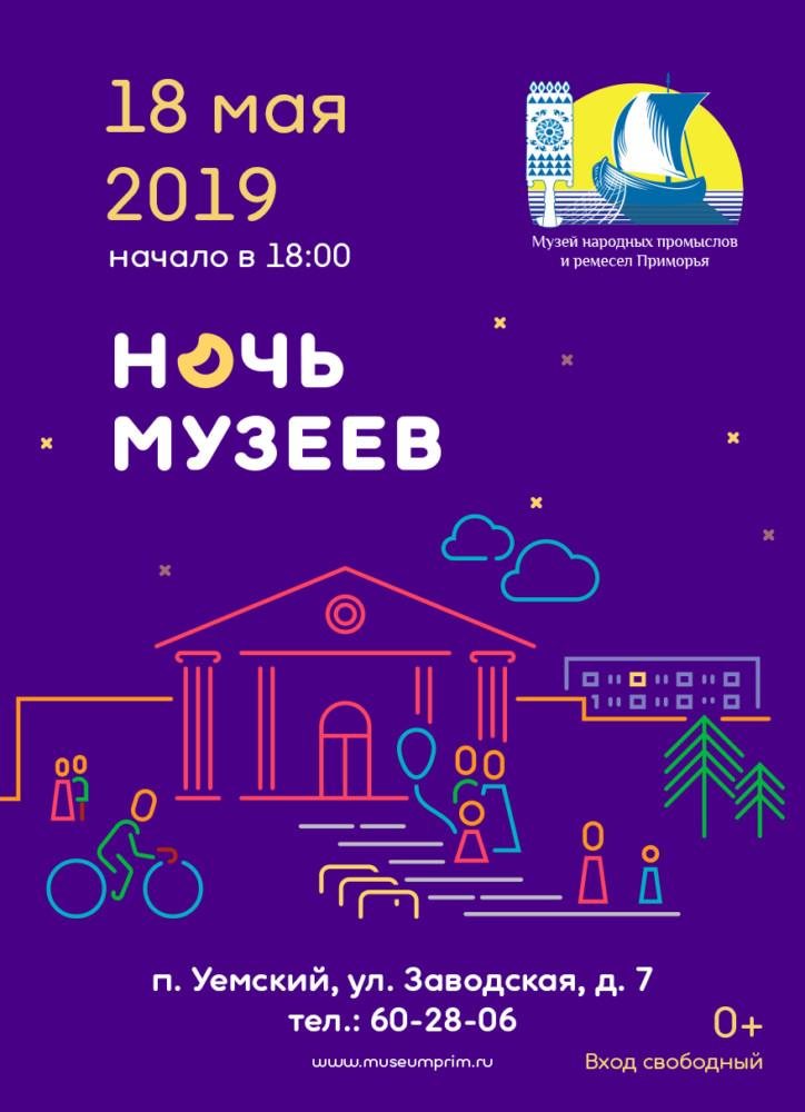 Ночь музеев 2019