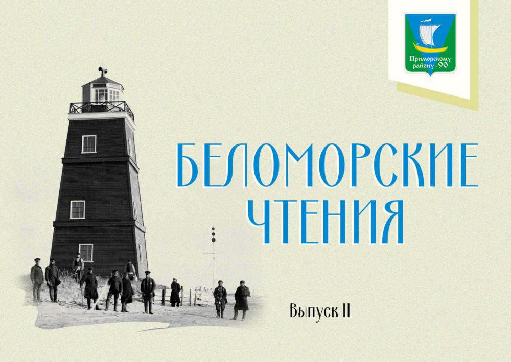 Презентация сборника «Беломорские чтения»
