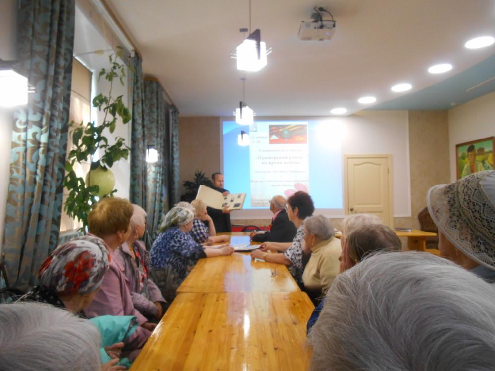 Встреча «Приморский район во время войны»