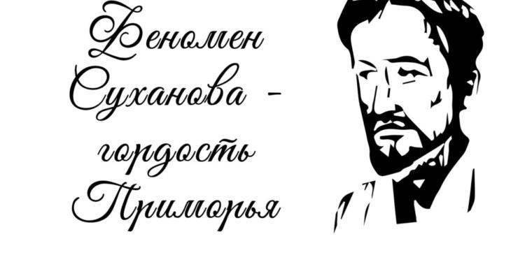 Феномен Суханова – гордость Приморья