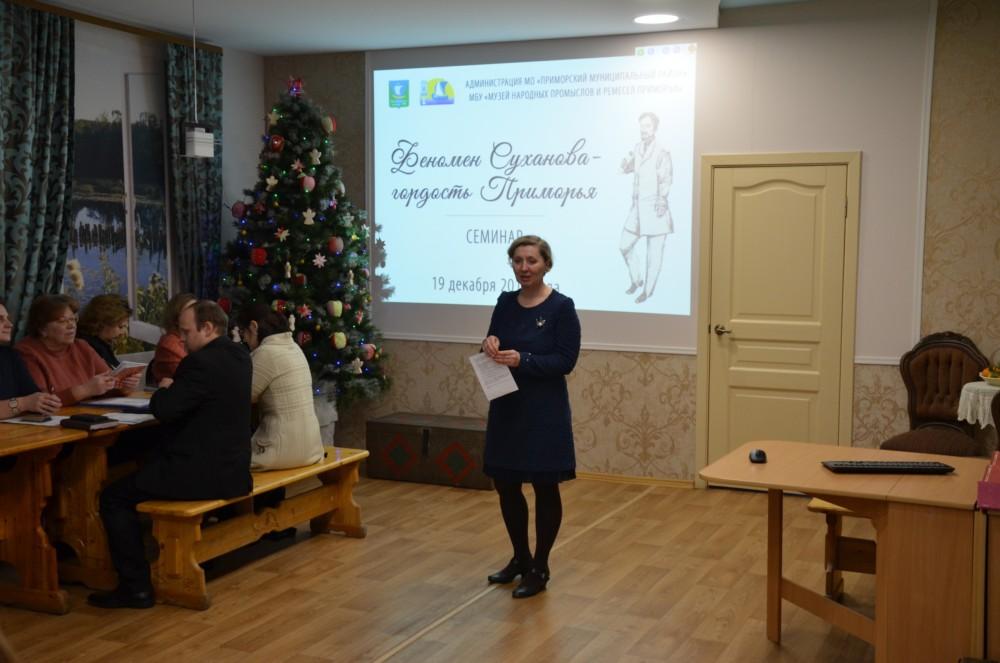 О семинаре «Феномен Суханова— гордость Приморья»