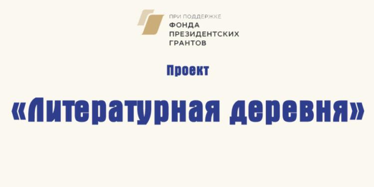 Проект «Литературная деревня»