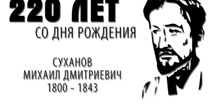 Суханов М.Д. «Басни и песни»