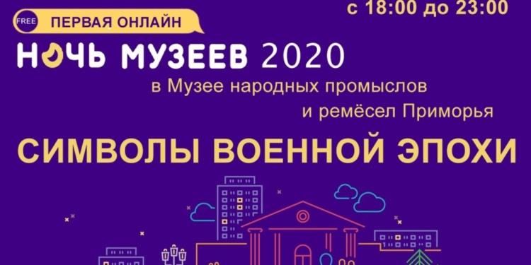 Ночь музеев 2020. Символы военной эпохи