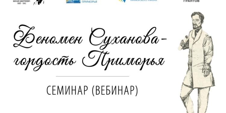 Вебинар «Феномен Суханова – гордость Приморья»