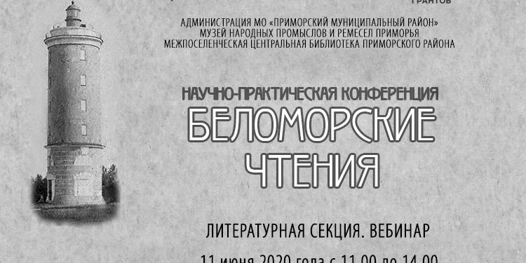 Беломорские чтения – 2020. Секция «Литературная память Поморья»