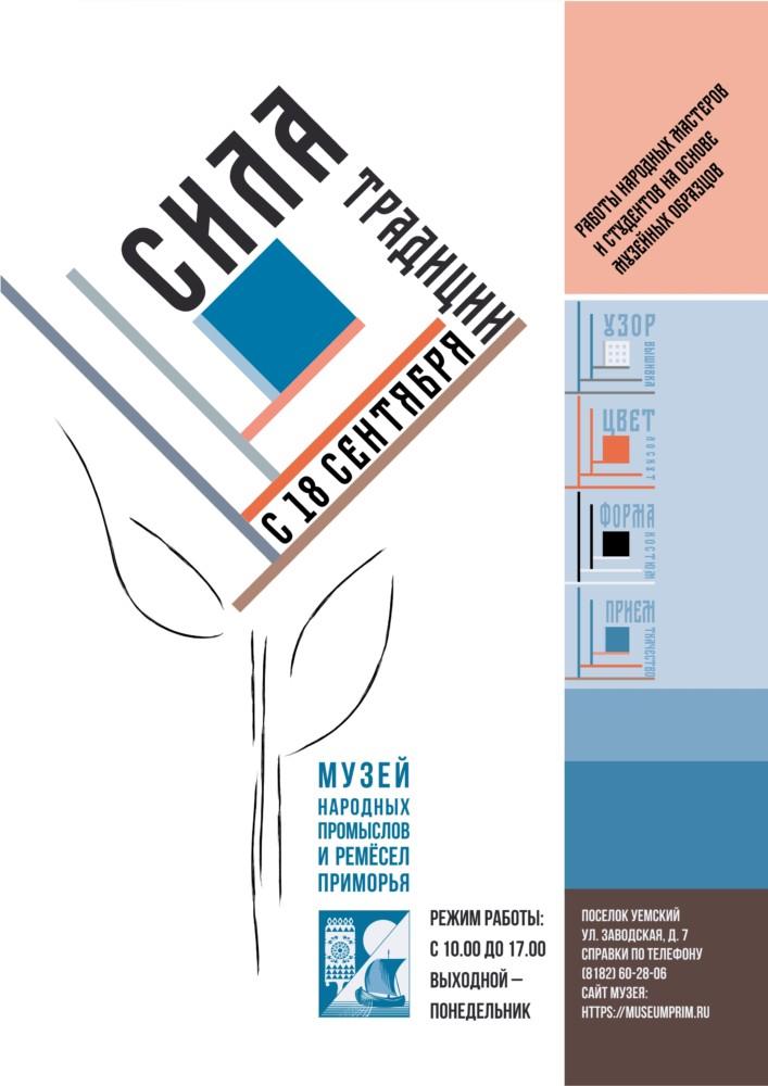 Ждем всех любителей традиционных ремесел кнам 18сентября в15.00на открытие долгожданной выставки «Сила традиций»