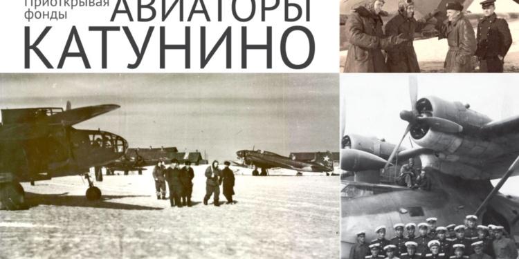 Выставка «Авиаторы Катунино. Приоткрывая фонды»
