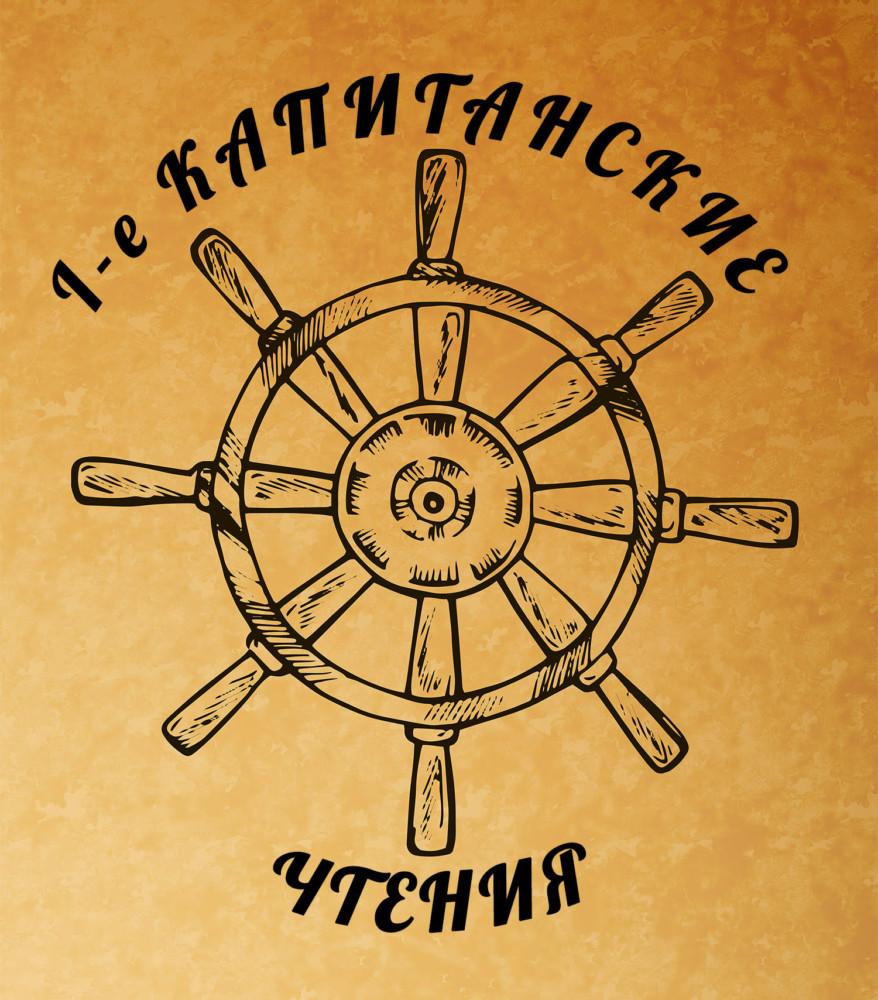 Конференция «Капитанские чтения»