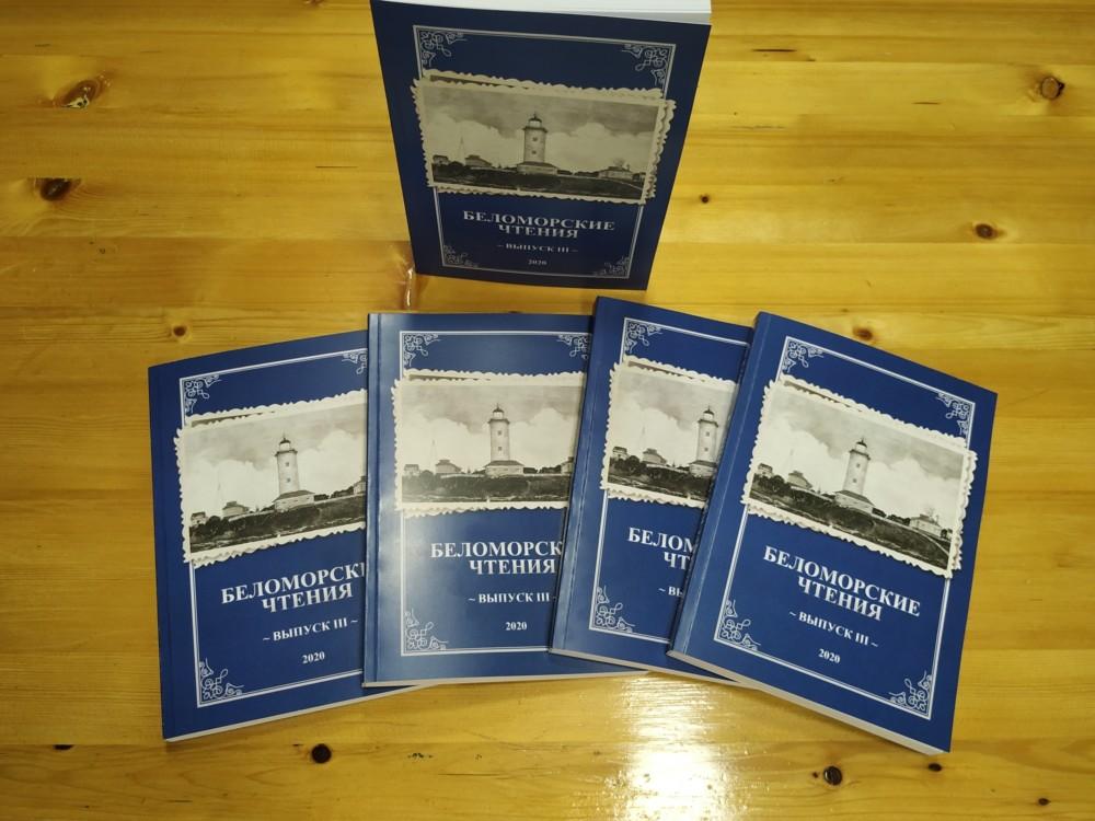 Новый сборник по итогам конференции «Беломорские чтения»