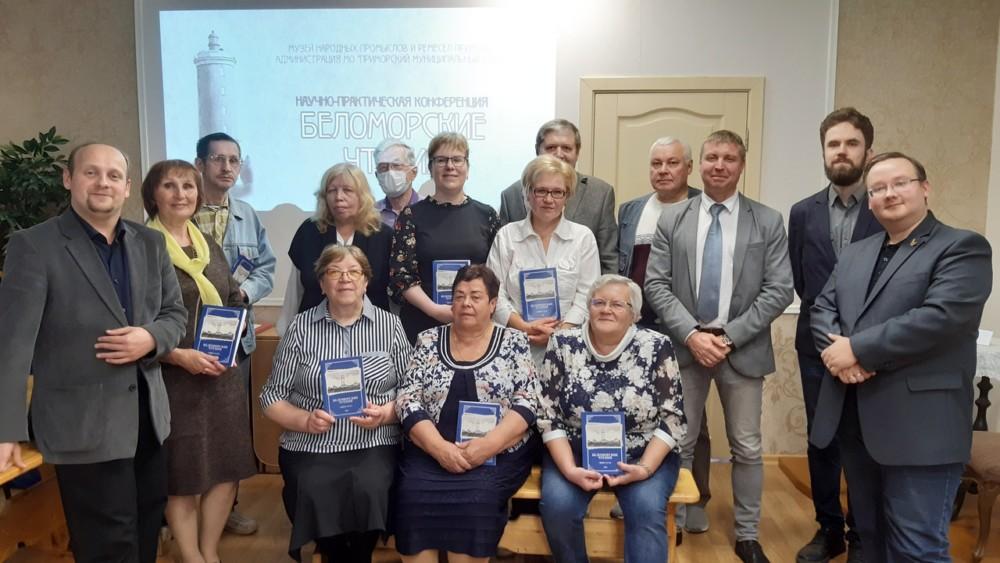 Конференция «Беломорские чтения»