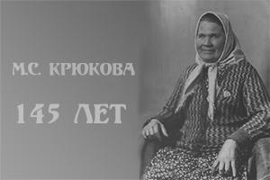 145 строк сказаний Марфы Крюковой