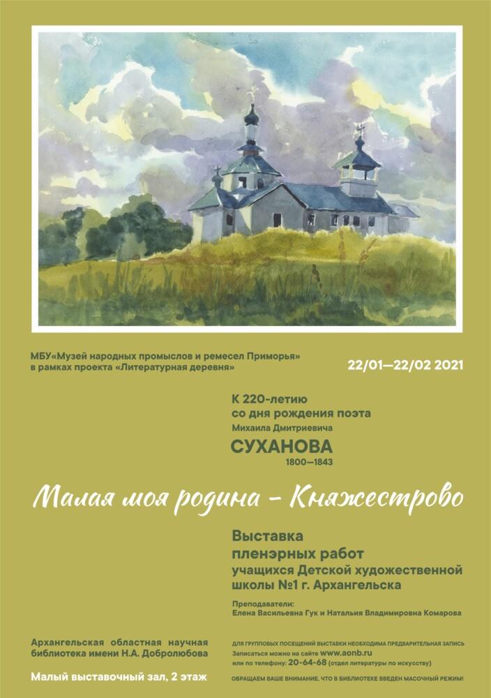Выставка «Малая моя родина – Княжестрово»