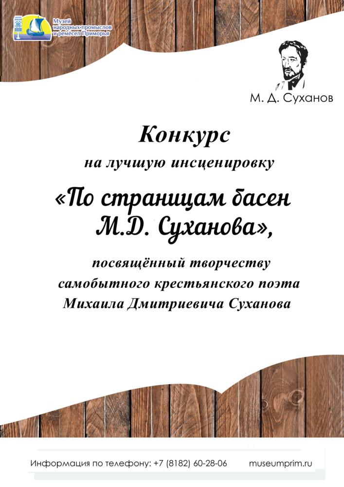 Конкурс на лучшую инсценировку «По страницам басен Михаила Суханова»