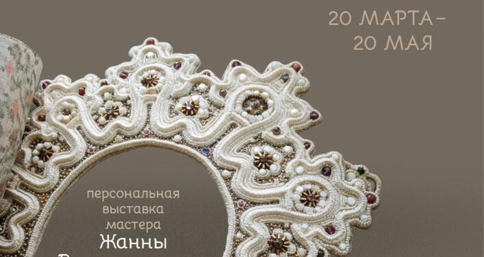 Выставка «Жемчугом шитый и битью златой»