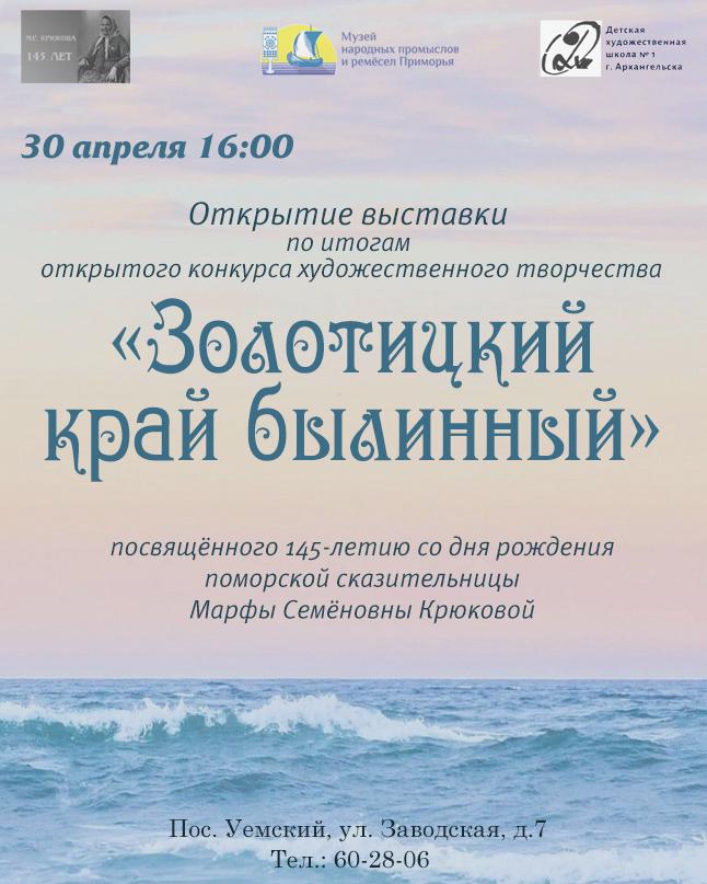 30 апреля в 16.00 часов состоится открытие выставки «Золотицкий край былинный»