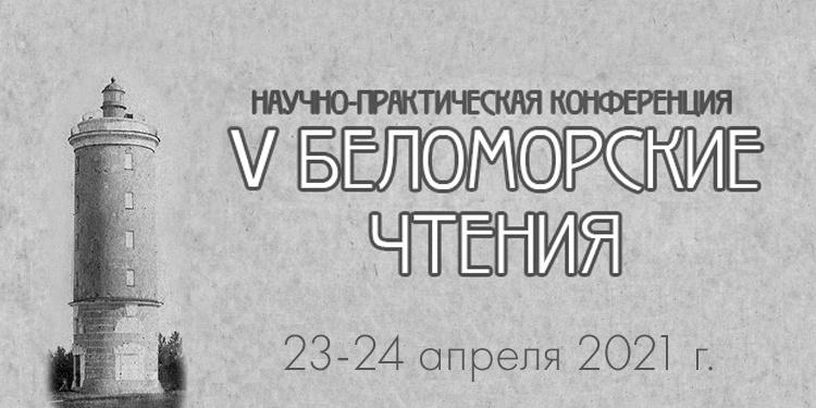 с 23 по 24 апреля в музее Народных промыслов и ремесел Приморья пройдет V научно-практическая конференция «Беломорские чтения»