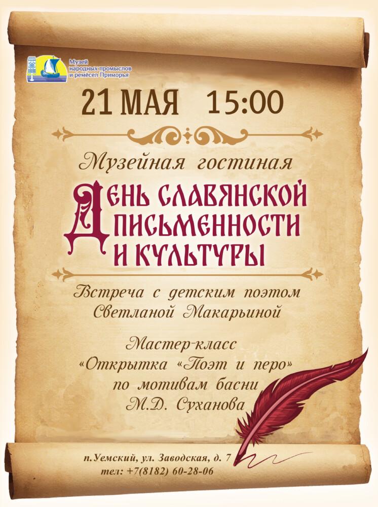 День славянской письменности со Светланой Макарьиной