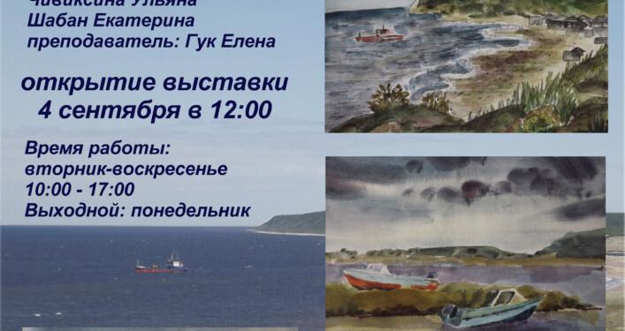Выставка «У моря Белого…»